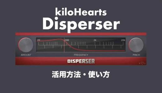 kiloHearts「Disperser」レビューと使い方!選択した周波数帯の位相をずらすエフェクト