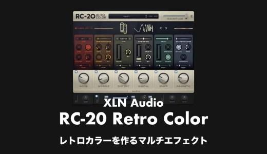 XLN Audio「RC-20 Retro Color」レビューと使い方やセール情報!レトロカラーを作るマルチエフェクト