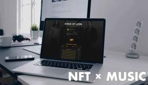 【デジタル資産NFT×音楽】ミュージシャンはどう利用するべき?Kings Of Leonの実例も紹介