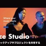 DAWの無料無制限クラウドサービス「Splice Studio」とは?プロジェクトの共有やバックアップができるサービス