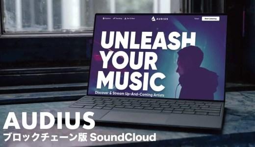 ブロックチェーン版SoundCloud音楽配信サービス「Audius」とは?使い方・収益化も解説