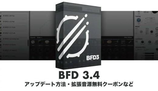 【買収によるサイト変更】ドラム音源「BFD3.4」拡張音源無料クーポン・アップデート方法