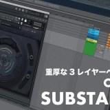 重厚でパワフルな3レイヤーベース音源Output「SUBSTANCE」レビューと使い方