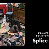 「Splice Skills」プロジェクトファイルがダウンロード可能なDTMレッスン動画