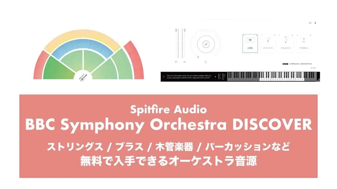 spitfire-audio-bbc-symphony-orchestra-discover