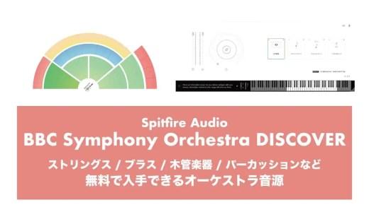 【無料】ストリングスなどオーケストラ音源Spitfire Audio「BBC Symphony Orchestra DISCOVER」入手方法・使い方!33楽器による47手法