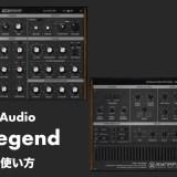 Synapse Audio「The Legend」レビューと使い方やセール情報!名機の太いサウンドソフトシンセ