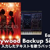 EastWest「Hollywood Backup Singers」レビューと使い方やセール情報!入力したテキストを歌うバックコーラス・ボーカル音源