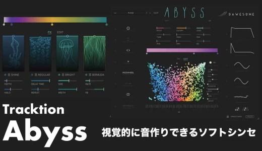 視覚的に音作りできるソフトシンセTracktion「Abyss」レビューと使い方やセール情報!