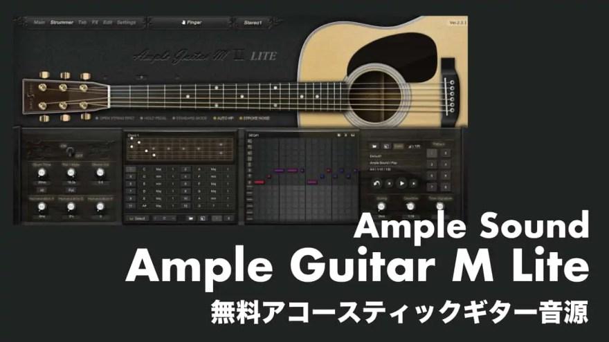 ample-guitar-m-lite-thumbnails