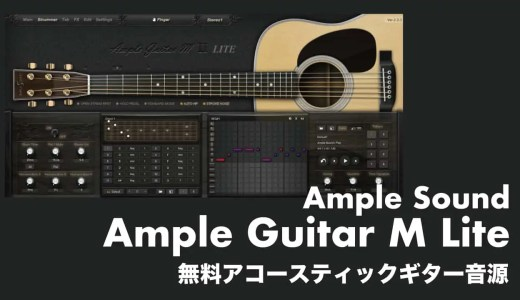 【無料】アコースティックギター音源Ample Sound「Ample Guitar M Lite」レビューと使い方