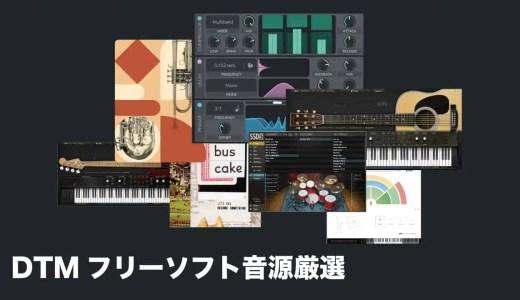 【無料プラグイン】DTMフリーソフト音源おすすめを厳選!使い方も解説