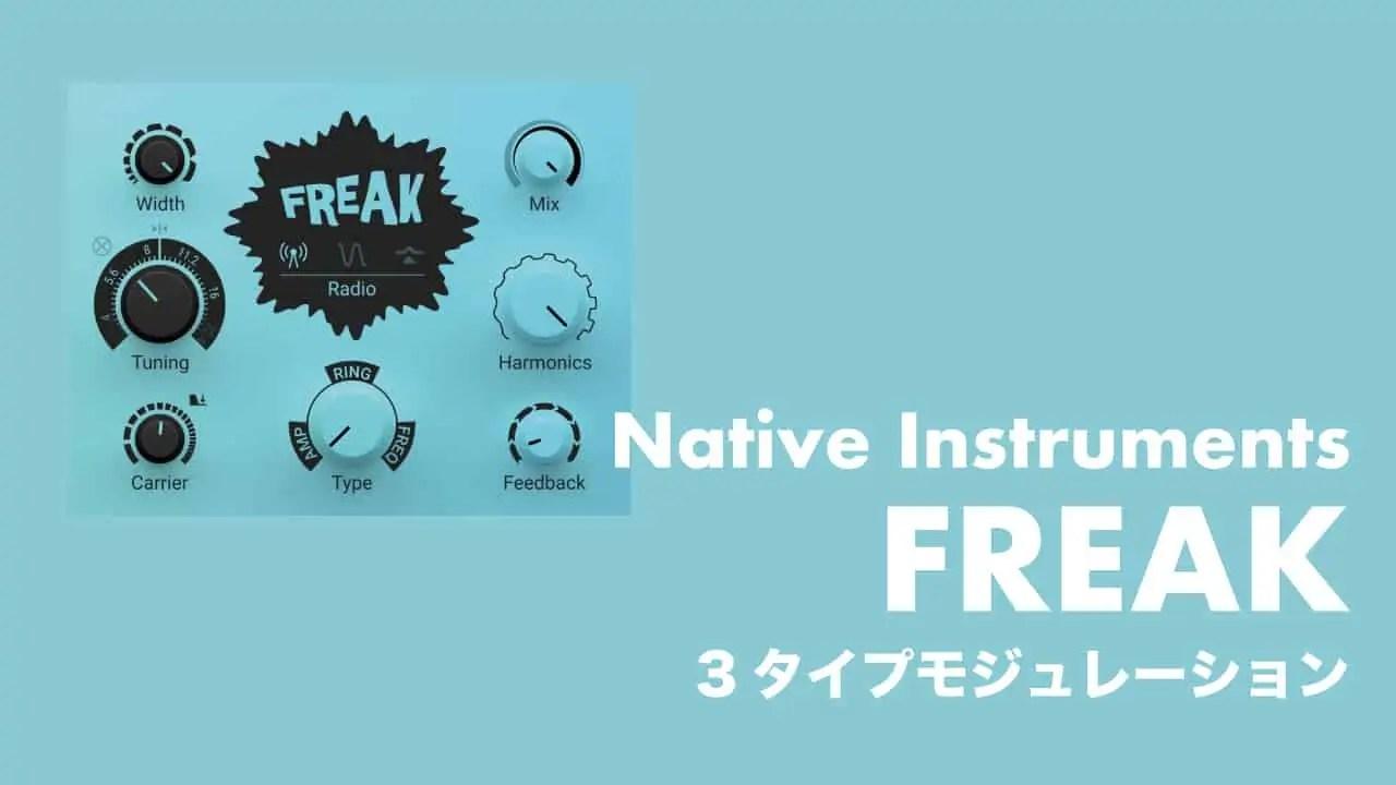 native-instruments-freak-thumbnails