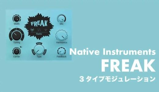【購入者無料特典】Native Instruments「FREAK」レビューと使い方!3タイプモジュレーション