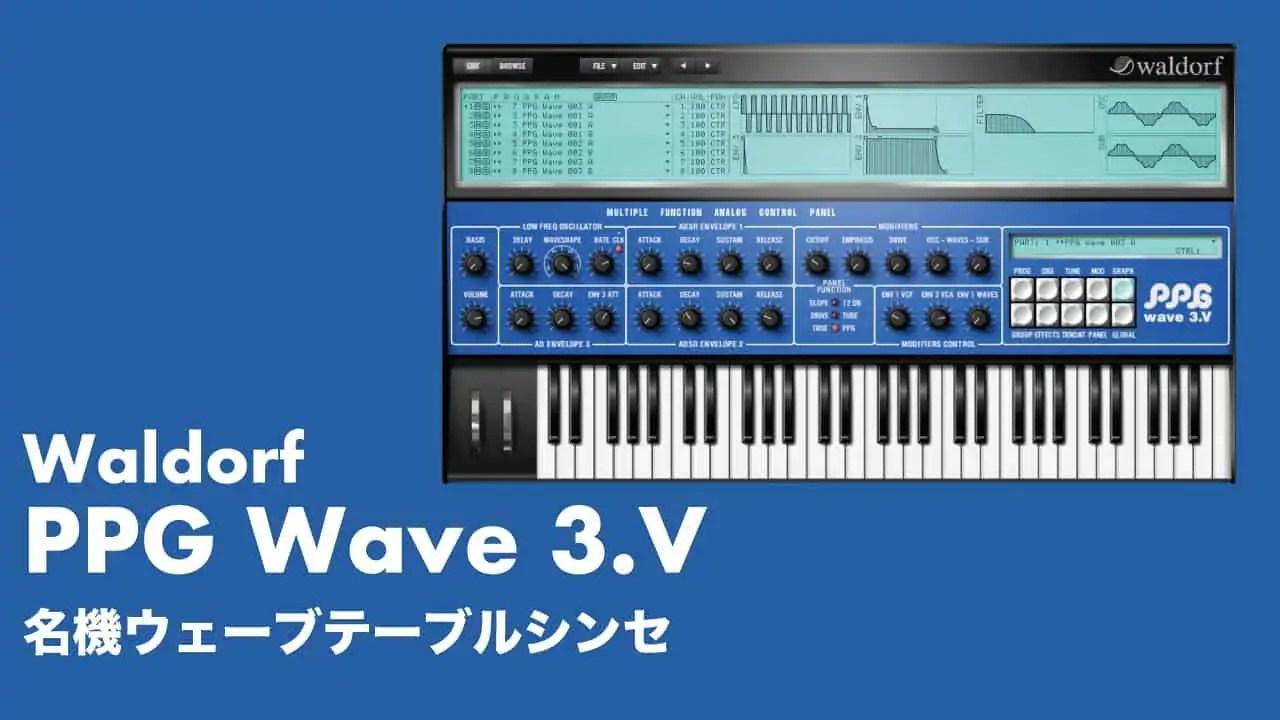 waldorf-ppg-wave-3.v-thumbnails
