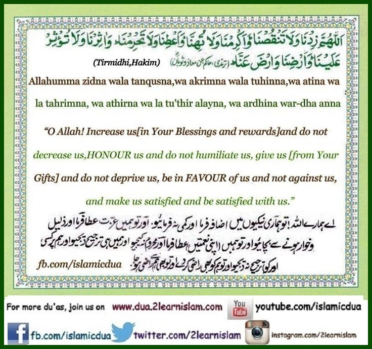 A beautiful Dua for PIETY, HONOUR and ALLAH'S blessings - Islamic Du