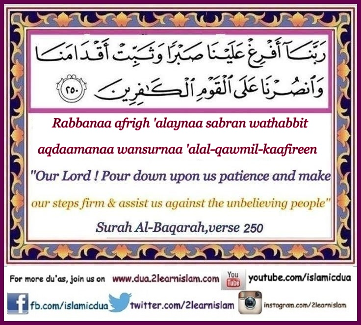 Dua for Patience, Success and victory over your Enemies