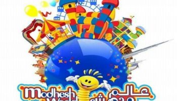 Modhesh world 2016 events in dubai uae modhesh world 2015 events in dubai uae gumiabroncs Image collections