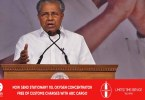 The second Pinarayi government will be sworn in on May 18.