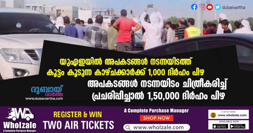 A fine of Dh1,50,000 for filming and circulating the scene of an accident in uae _dubaivartha_uae_malayalam_news