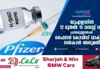 Pfizer Covid vaccine is approved for use in the UAE between the ages of 12 and 15 years_Dubaivartha_Malayalam_News