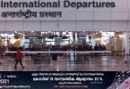 Sri Lanka bans travellers from India