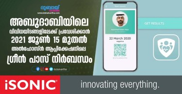 The green pass system in the Alhosn app is mandatory for access to malls, beaches, movie theaters and gyms in Abu Dhabi_dubaivartha_uae_malayalamnews