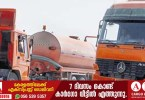 Sharjah police have installed radars to catch tankers entering during prohibited times_dubaivartha