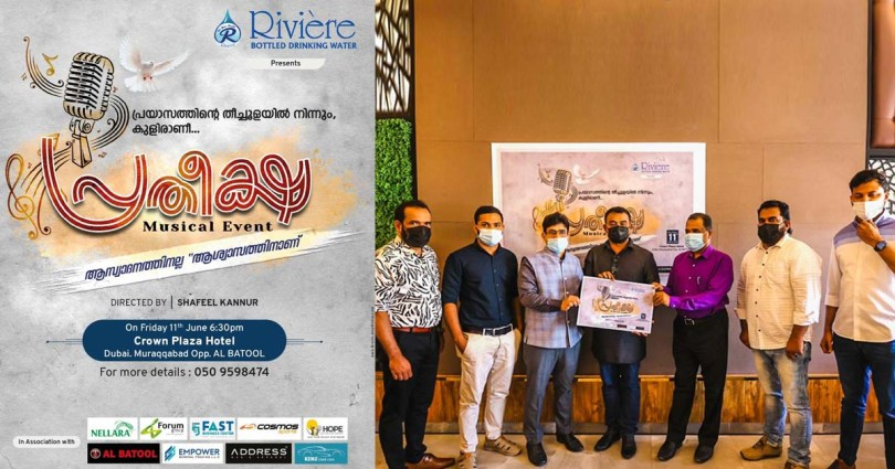 This is a Malayalee music festival held in Dubai after the opening of the experimental event stage_DUBAIVARTHA