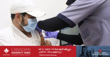 Abu Dhabi Health Department says bookings are not required for children and the elderly to be vaccinated at Seha Centers_dubaivartha