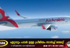300 dirhams for a ticket from Sharjah to Kerala: Air Arabia with a special offer