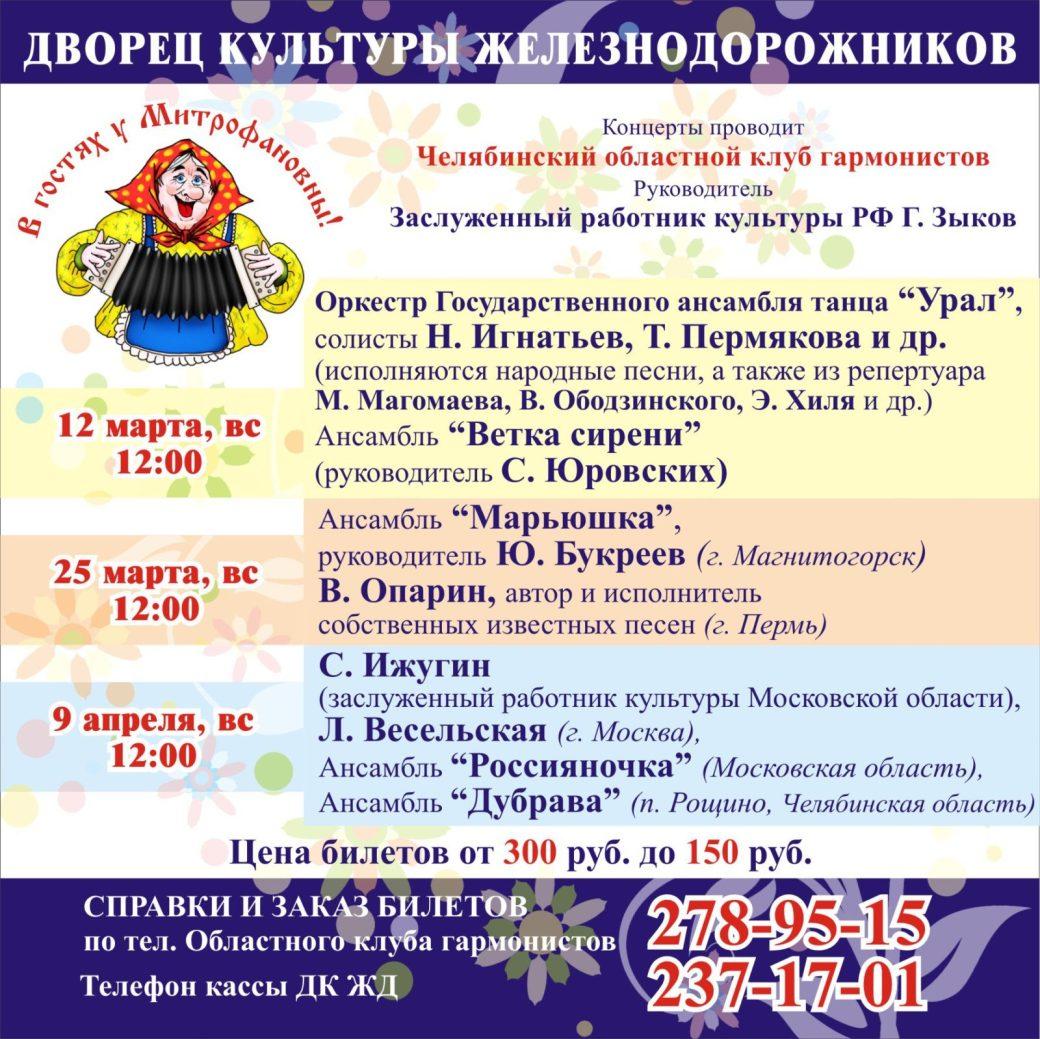 Ансамбль Дубрава концерт в ДК Железнодорожников Челябинск