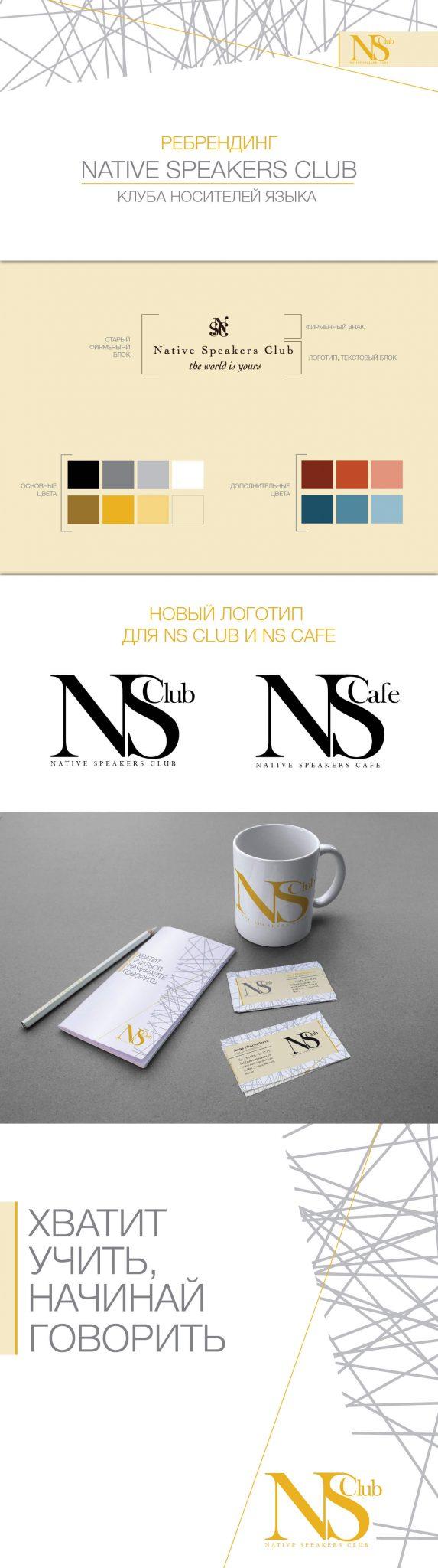 Ребрендинг логотипа NSC-01