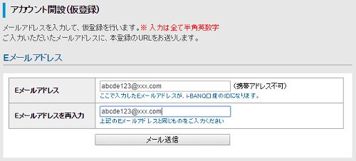 アイバンク仮登録画面