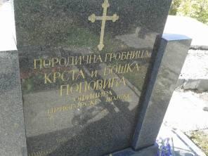 Lipa-Cucka-Krsto-Popovic.20170413