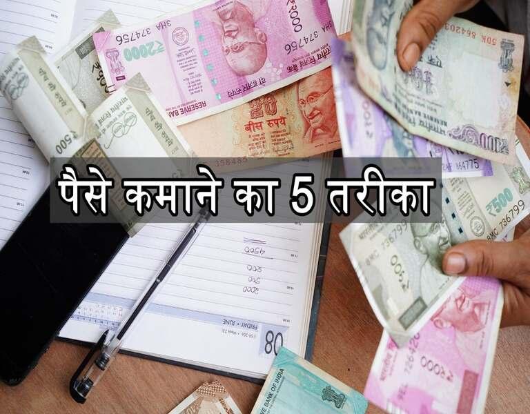 पैसे कमाने का 5 तरीका