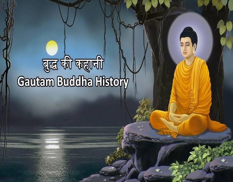 बुद्ध की कहानी Gautam Buddha History