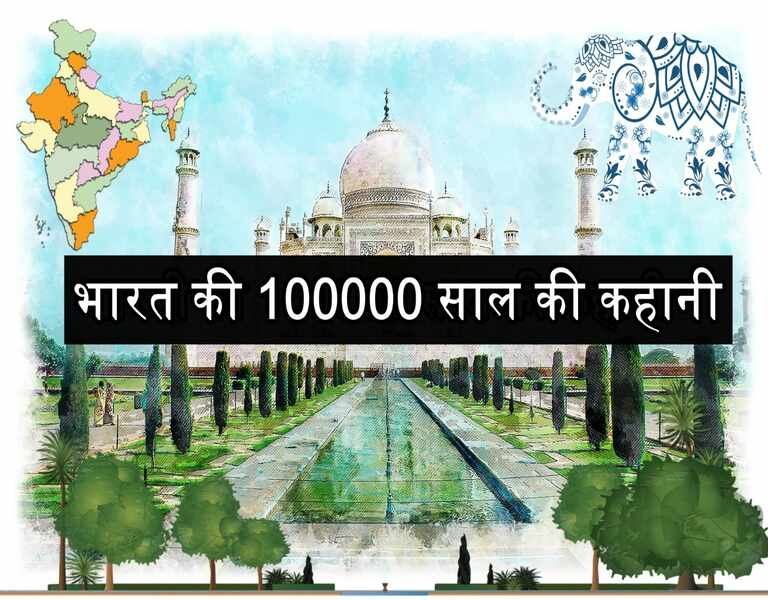 भारत की 100000 साल की कहानी