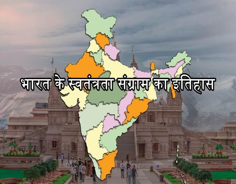 भारत के स्वतंत्रता संग्राम का इतिहास