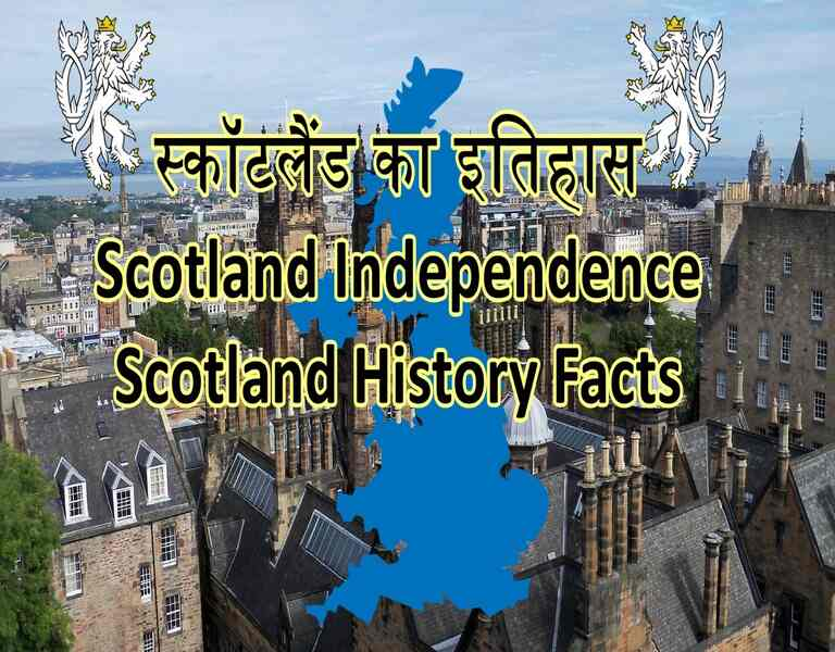 स्कॉटलैंड का इतिहास, Scotland Independence, Scotland History Facts