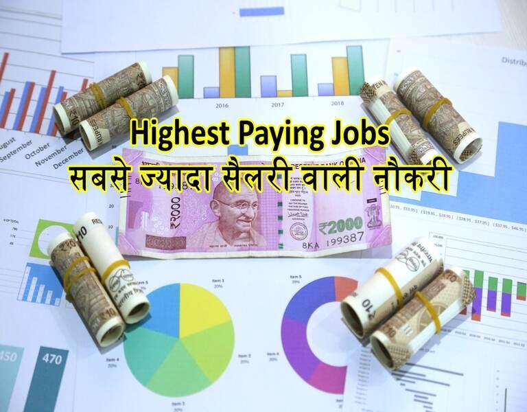 highest paying jobs सबसे ज्यादा सैलरी वाली नौकरी