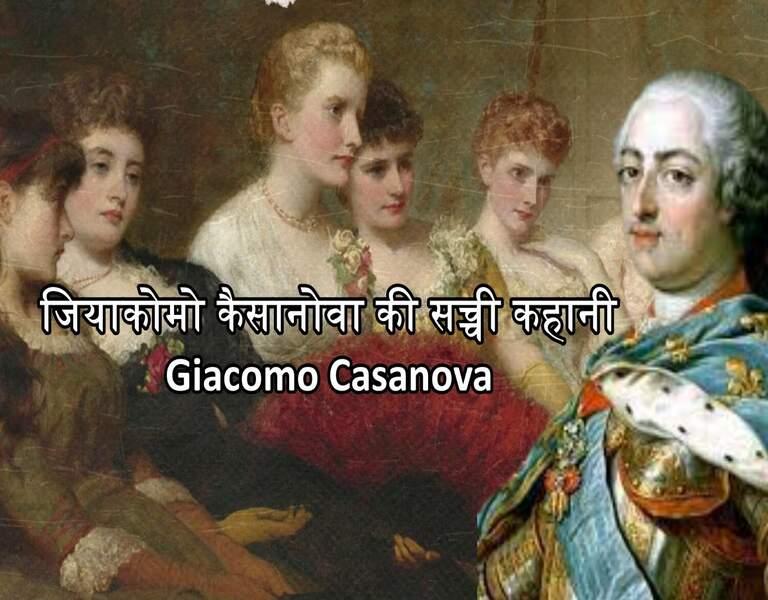 जियाकोमो कैसानोवा की सच्ची कहानी Giacomo Casanova