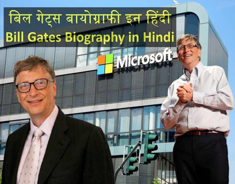 बिल गेट्स बायोग्राफी इन हिंदी Bill Gates Biography in Hindi