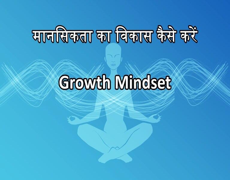 मानसिकता का विकास कैसे करें growth mindset