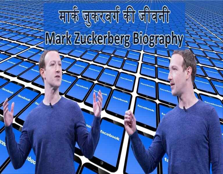 मार्क जुकरबर्ग की जीवनी Mark Zuckerberg Biography