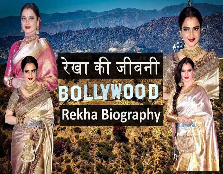 रेखा की जीवनी Rekha Biography