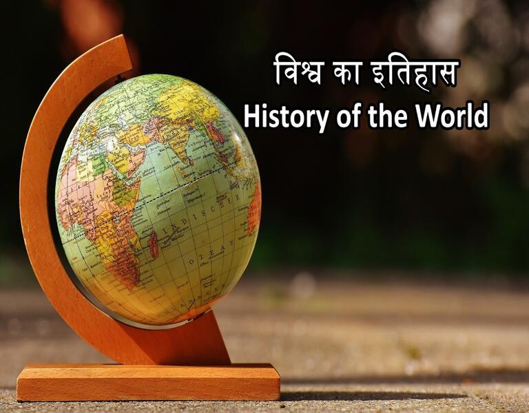 विश्व का इतिहास History of the World