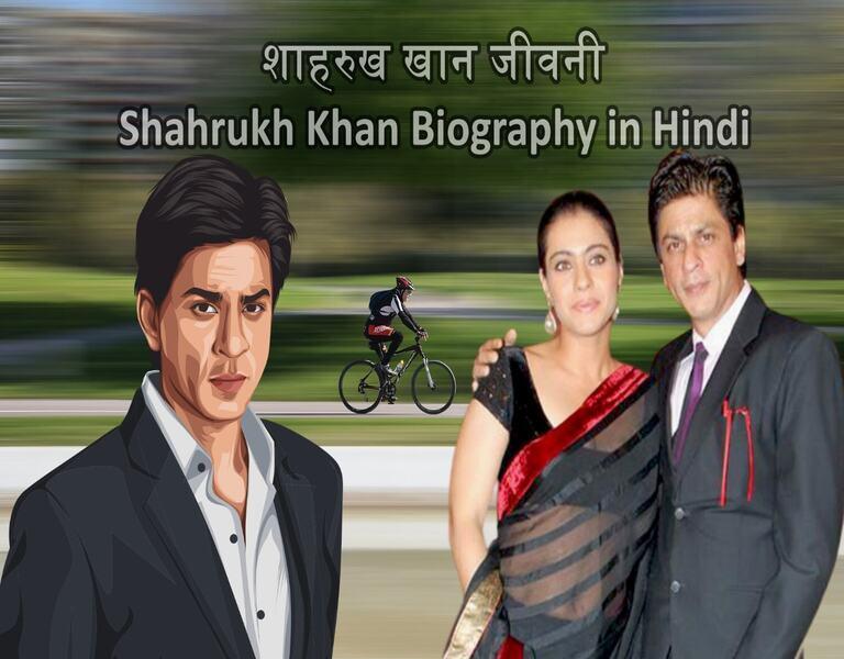 शाहरुख खान जीवनी Shahrukh Khan Biography in Hindi