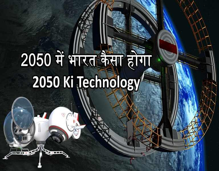 2050 में भारत कैसा होगा 2050 Ki Technology