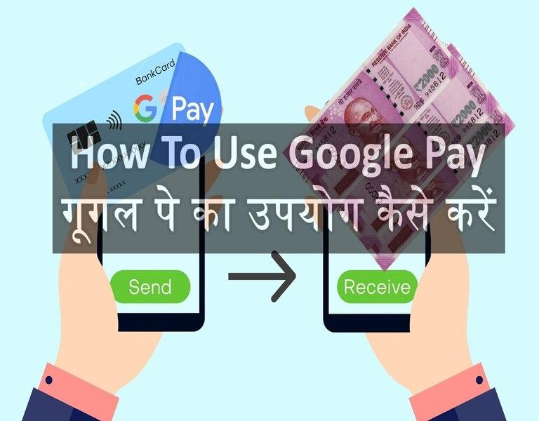 How To Use Google Pay गूगल पे का उपयोग कैसे करें